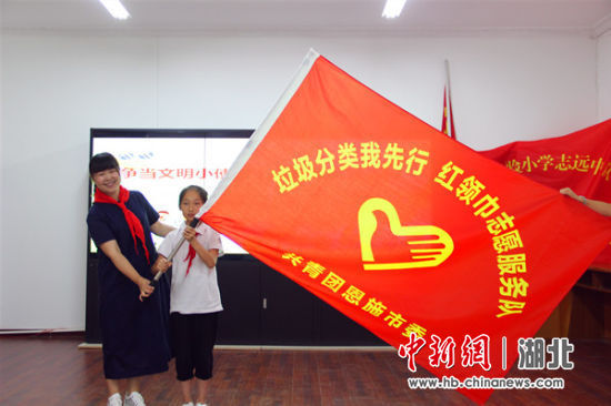 为志愿者授旗