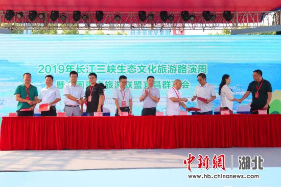 15个省级旅游联盟与宜昌达成战略合作协议 付蓓蓓 摄