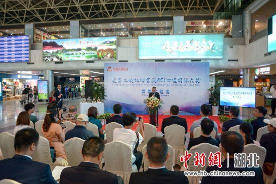 宜昌三峡机场举办首获ACI四项国际大奖媒体沟通会