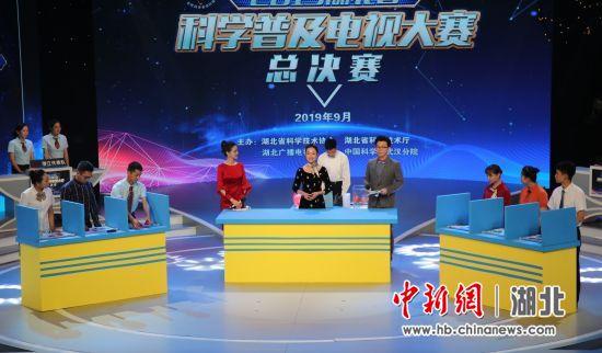 2019湖北省科学普及电视大赛收官