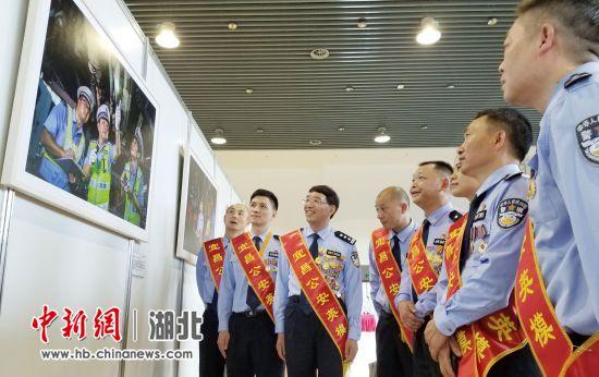 湖北省公安系统百名英雄模范立功集体人像摄影展举行 宜公宣 摄