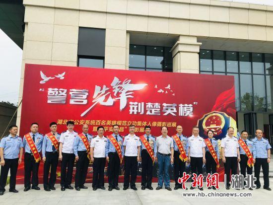 宜昌公安队伍中先后涌现出一大批英雄模范人物和先进集体 钟欣 摄