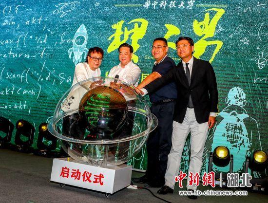 电影《理工男》启动仪式在武汉举办