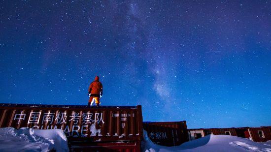 考察队员站在考察队的集装箱上仰望星空。中国极地研究中心 李航 摄