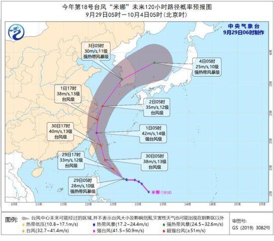 """图1 今年第18号台风""""米娜""""未来120小时路径概率预报图"""
