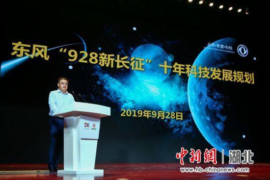 """图为东风公司发布""""928新长征""""未来十年科技发展规划纲要 东风公司供图"""