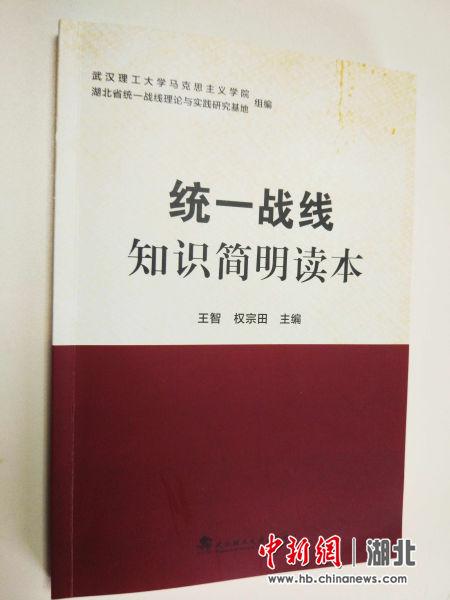 《统一战线知识简明读本》封面 艾启平 摄