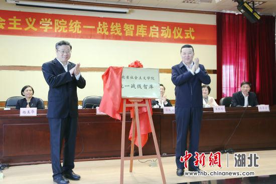 湖北省社会主义学院统一战线智库揭牌成立