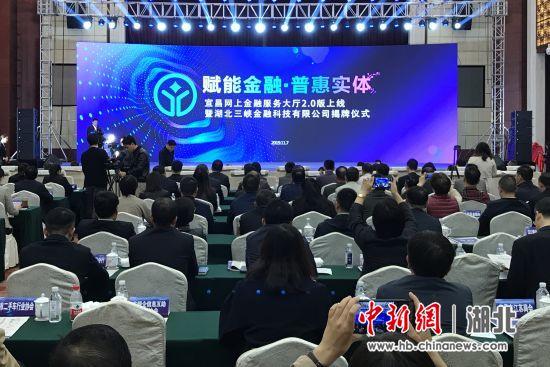 宜昌网上金融服务大厅 2.0 版上线仪式 董晓斌摄