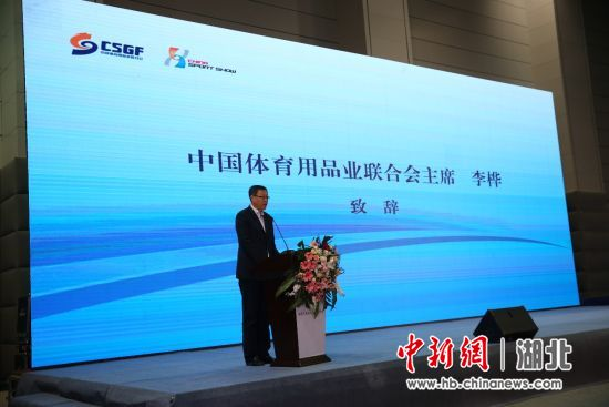 中国体育用品业联合会主席李桦致辞