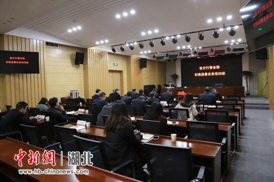 农发行湖北省分行营业部纪检监察业务培训班 周伟鑫 摄