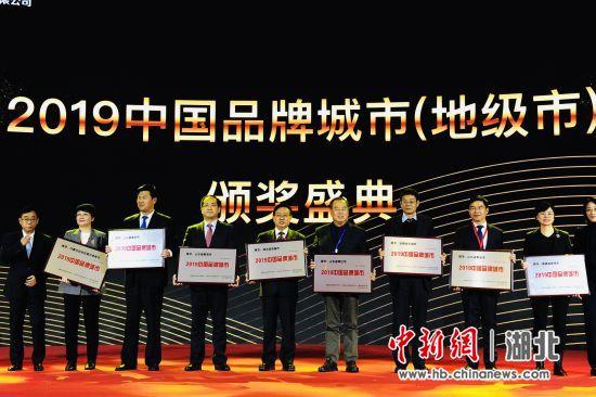 中国地级城市品牌评价百强榜发布 刘康 摄