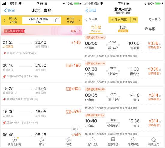 北京-青岛部分航班、高铁价格截图。来源:飞猪APP