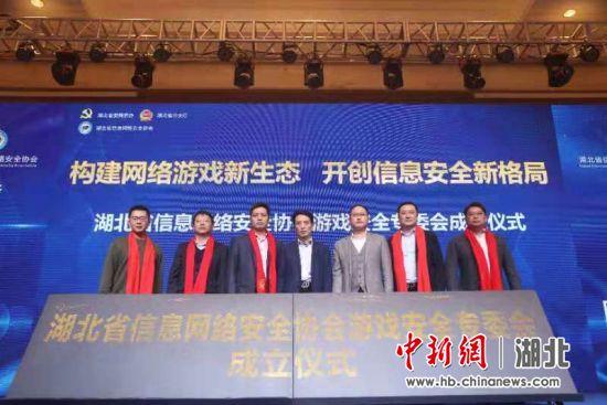 湖北省信息网络安全协会游戏安全专委会成立仪式 郑一鸣 摄