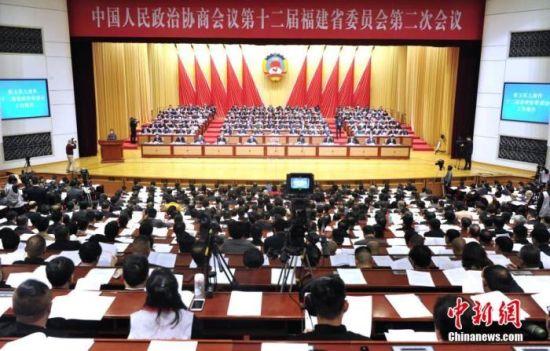 资料图:2019年1月13日,中国人民政治协商会议第十二届福建省委员会第二次会议在福州开幕。中新社记者 张斌 摄