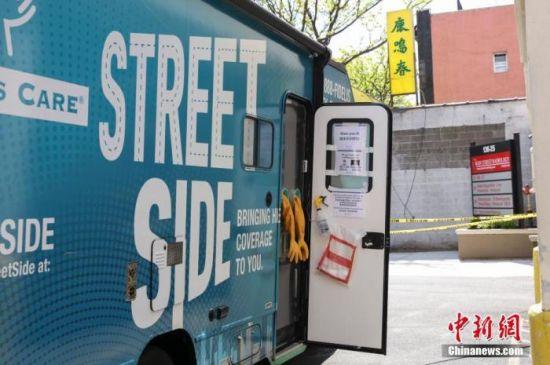 当地时间5月7日,一个医疗机构的流动检测车在纽约法拉盛华人社区为民众提供免费新冠病毒检测。随着纽约疫情的好转,少有民众前来检测。 中新社记者 廖攀 摄