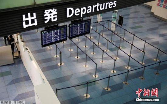 资料图:当地时间4月29日,日本东京羽田机场候机大厅几乎空无一人。