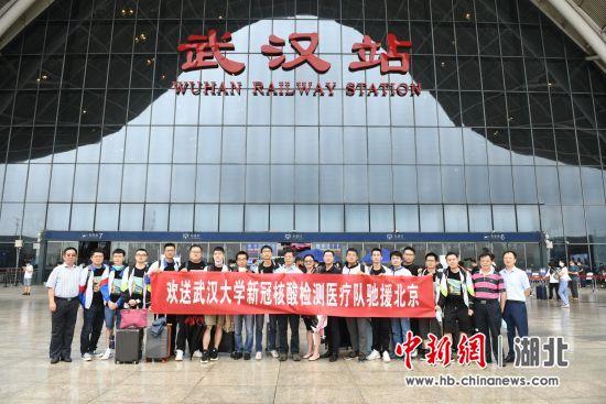 武汉大学人民医院首批驰援北京医疗队