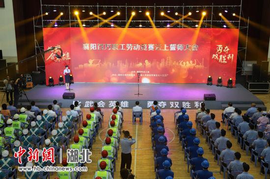 襄阳举行百万职工劳动竞赛云上誓师大会