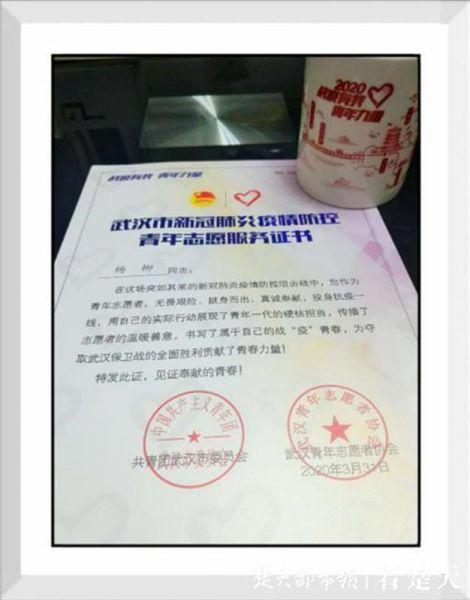 青年志愿者服务证书