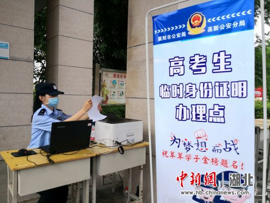 警方在考点门前设置临时身份证办理点 洪贞 摄