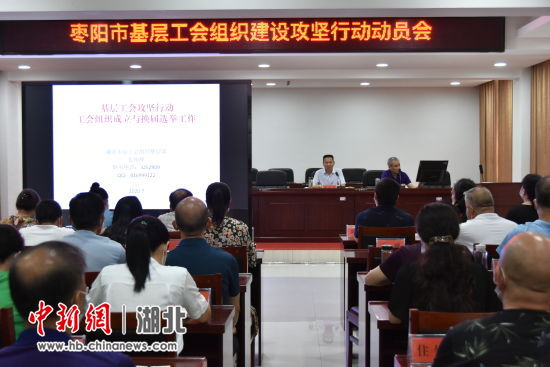 枣阳市总工会举办全市工会干部培训班