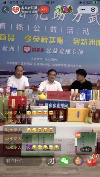 中新网湖北 湖北新闻网 武汉市新