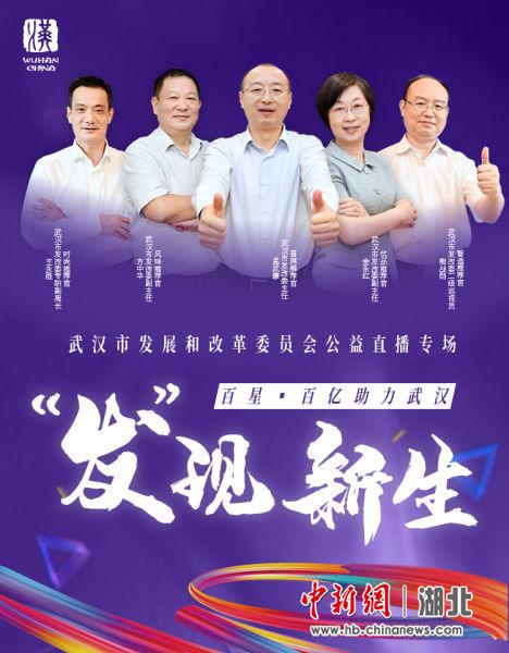 武汉市发展和改革委员会带货直播专场即将登场
