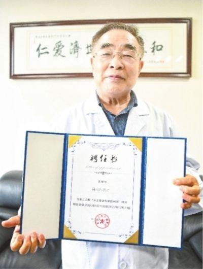 """张伯礼受聘为长江日报""""长江健康专家顾问团""""顾问。"""