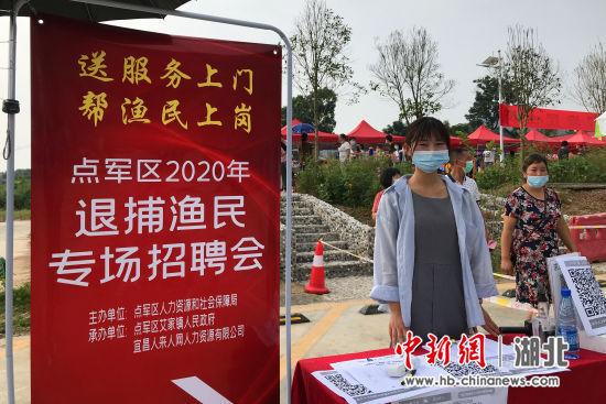 宜昌市点军区举办专场招聘会 为退捕渔民