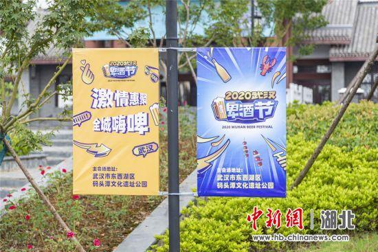 武汉啤酒节本周末东西湖开幕 免费入场历时七天