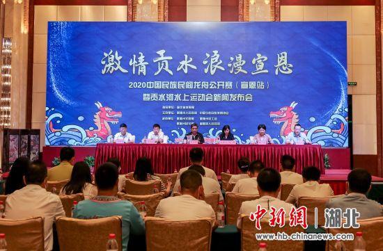 2020中国民族民间龙舟公开赛将在湖北宣恩举办
