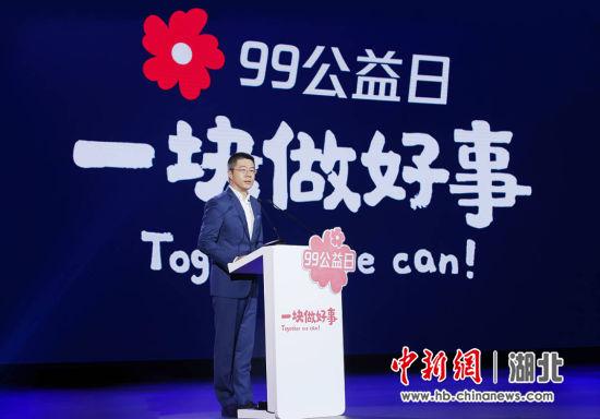 """2020年""""99公益日""""在武汉启动 多渠道发出公益邀约"""