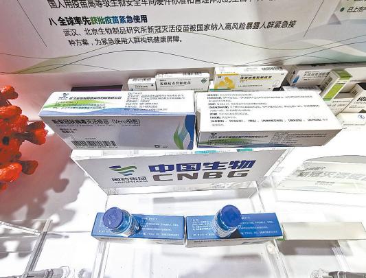 汉产新冠疫苗服贸会上预约接种