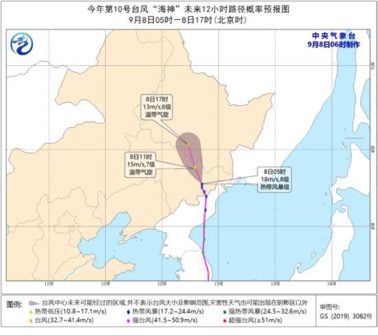 """今年第10号台风""""海神""""未来9小时路径概率预报图"""