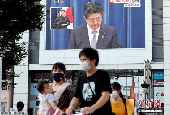 当地时间8月28日,日本首相安倍晋三宣布辞去首相职务。图为户外大屏幕播放新闻发布会。