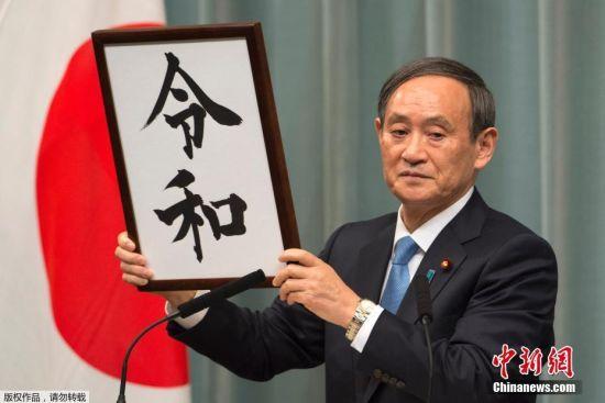 资料图:日本官房长官菅义伟。