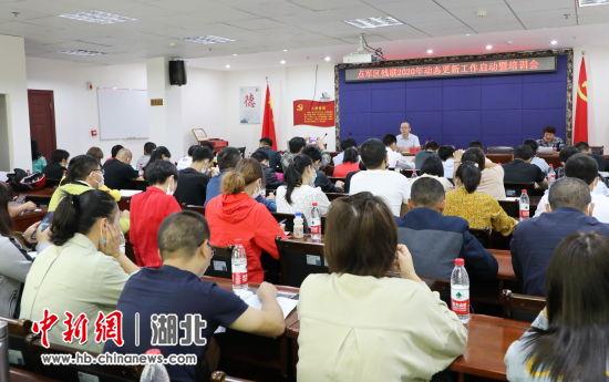 宜昌市点军区启动2020年残疾人动态更新工作