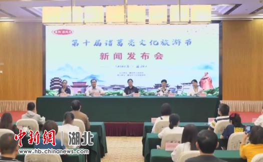 第十届诸葛亮文化旅游节将于9月24日开幕