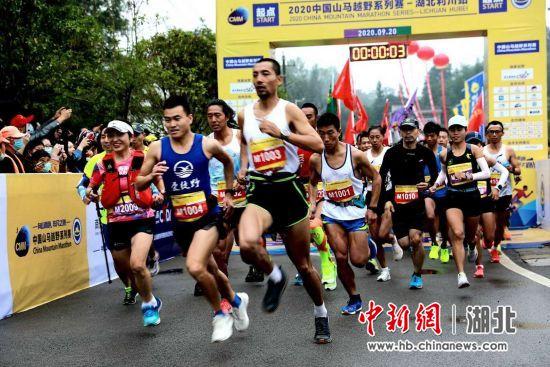 2020中国山马越野系列赛湖北利川站开赛