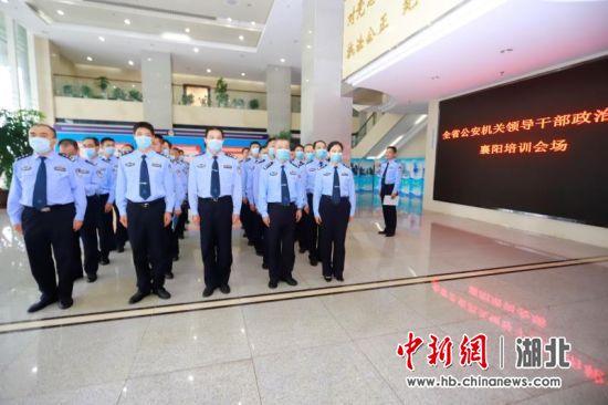 襄阳市公安机关开展教育整顿政治轮训