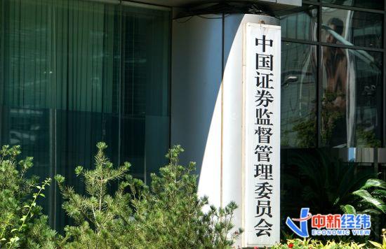 资料图:中国证监会。中新经纬 摄