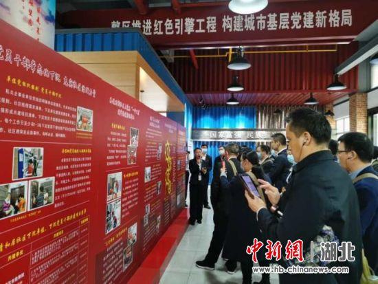 湖北红安干部学院培训班学员赴武汉青和居社区