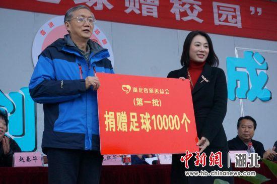 范红华代表湖北省慈善总会向学校捐赠足球