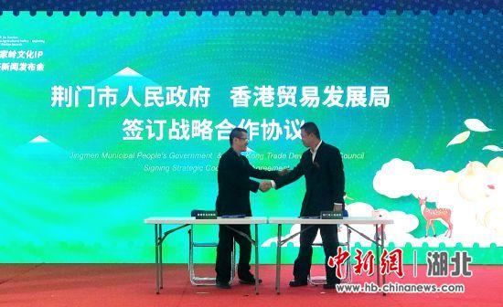 香港贸易发展局与荆门市人民政府签订战略合作协议 安从斌摄