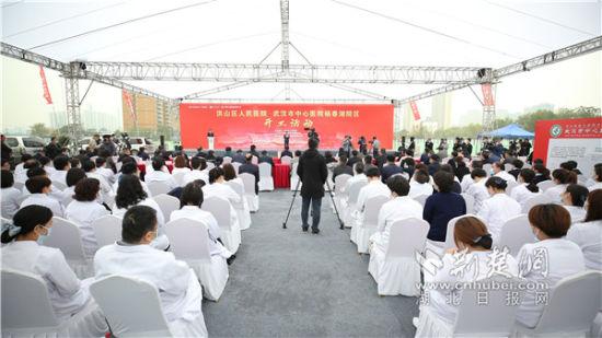 武汉市中心医院杨春湖院区开工活动现场。通讯员供图