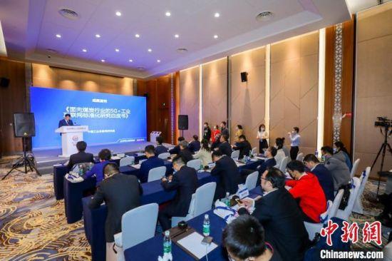 成果发布会现场 2020中国5G+工业互联网大会组委会供图