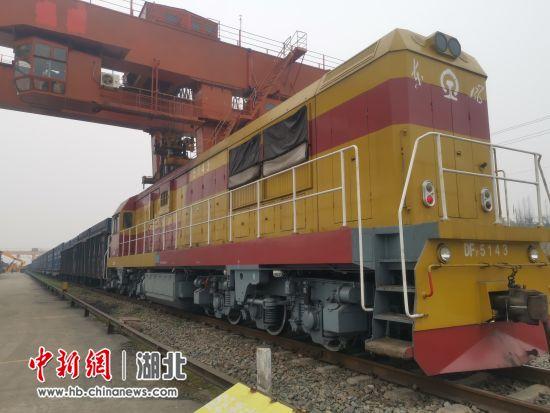 宜昌东站开出2021年首趟集装箱班列