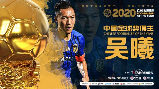 2020中国金球奖揭晓 吴曦击败武磊和韦世豪当选