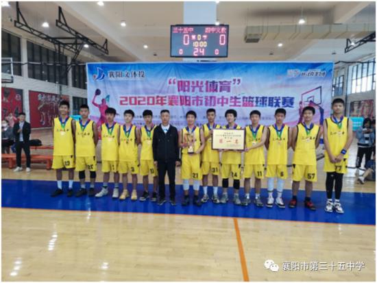 2020年襄阳市初中篮球联赛冠军